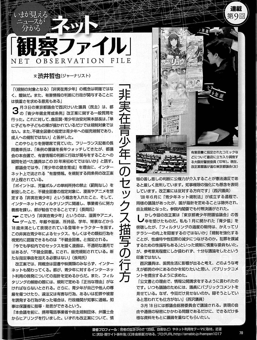 東京都青少年の健全な育成に関す...