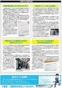 都政レポート2015裏
